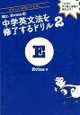 Mr.Evineの中学英文法を修了するドリル2