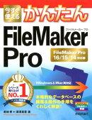 今すぐ使えるかんたんFileMaker Pro