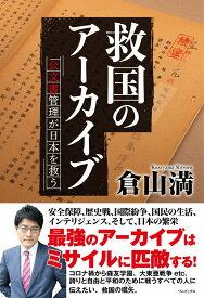 救国のアーカイブ 公文書管理が日本を救う [ 倉山 満 ]