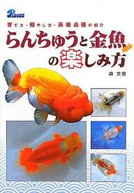 らんちゅうと金魚の楽しみ方 育て方・殖やし方・高級品種の紹介 [ 森文俊 ]