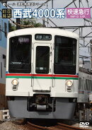 【前面展望】西武鉄道4000系