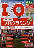 I/O (アイオー) 2019年 05月号 [雑誌]