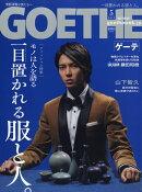 GOETHE (ゲーテ) 2019年 05月号 [雑誌]