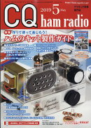 CQ ham radio (ハムラジオ) 2019年 05月号 [雑誌]