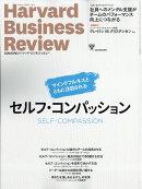 ダイヤモンドハーバードビジネスレビュー 2019年 5 月号 [雑誌] (セルフ・コンパッション)