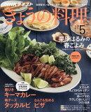 NHK きょうの料理 2019年 05月号 [雑誌]