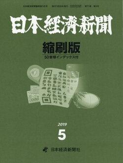 日本経済新聞縮刷版 2019年 05月号 [雑誌]