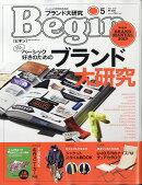 Begin (ビギン) 2019年 05月号 [雑誌]