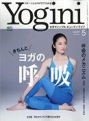 yogini(ヨギーニ) 2019年 05月号 [雑誌]
