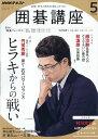 NHK 囲碁講座 2019年 05月号 [雑誌]