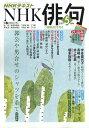 NHK 俳句 2019年 05月号 [雑誌]