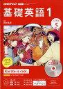 NHK ラジオ 基礎英語1 CD付き 2019年 05月号 [雑誌]