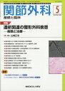 関節外科 基礎と臨床 2019年 05月号 [雑誌]