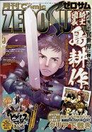Comic ZERO-SUM (コミック ゼロサム) 2019年 05月号 [雑誌]