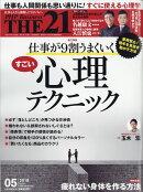 THE 21 (ザ ニジュウイチ) 2019年 05月号 [雑誌]