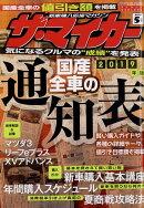 ザ・マイカー 2019年 05月号 [雑誌]