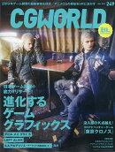 CG WORLD (シージー ワールド) 2019年 05月号 [雑誌]