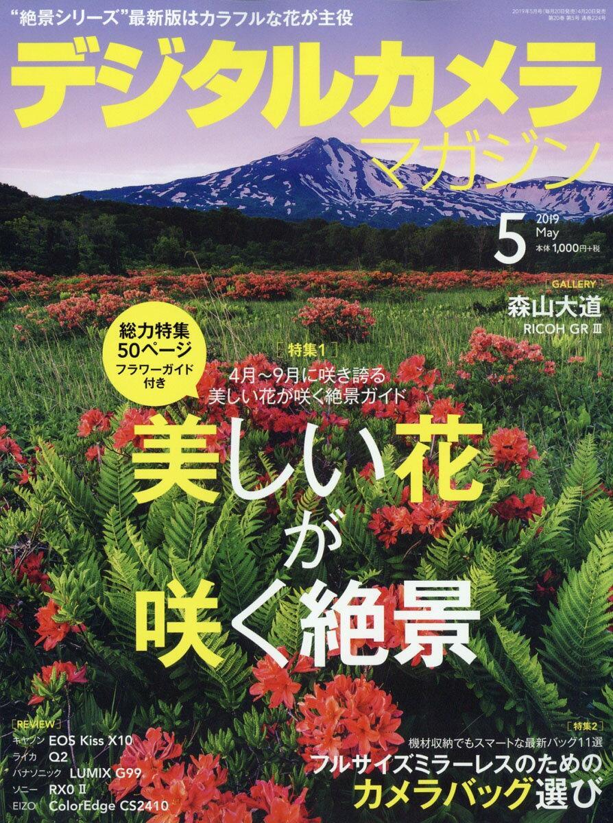 デジタルカメラマガジン 2019年 05月号 [雑誌]
