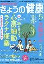 NHK きょうの健康 2019年 05月号 [雑誌]
