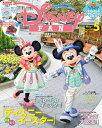 Disney FAN (ディズニーファン) 2019年 05月号 [雑誌]