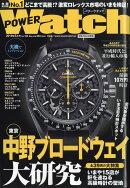 POWER Watch (パワーウォッチ) 2019年 05月号 [雑誌]