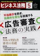 ビジネス法務 2019年 05月号 [雑誌]