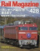 Rail Magazine (レイル・マガジン) 2019年 05月号 [雑誌]