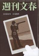 週刊文春 2019年 5/30号 [雑誌]