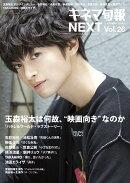 キネマ旬報NEXT(ネクスト) Vol.26 2019年 5/10号 [雑誌]