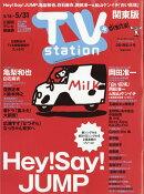 TV station (テレビステーション) 関東版 2019年 5/18号 [雑誌]