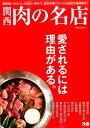 関西肉の名店 普段使いからハレの日の一軒まで、誰かを誘いたくなる (ぴあmook関西)