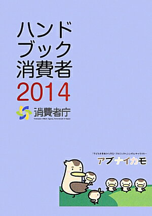 ハンドブック消費者(2014) [ 消費者庁 ]