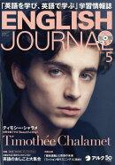 ENGLISH JOURNAL (イングリッシュジャーナル) 2019年 05月号 [雑誌]