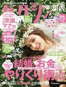 ゼクシィ関西 2019年05月号 [雑誌]
