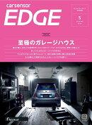 カーセンサーEDGE (エッジ) 中日本版 2019年 05月号 [雑誌]