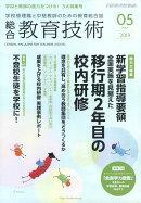 総合教育技術 2019年 05月号 [雑誌]