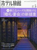 月刊 ホテル旅館 2019年 05月号 [雑誌]