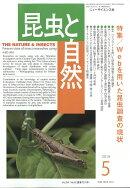 昆虫と自然 2019年 05月号 [雑誌]