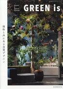 商店建築増刊 GREEN is (グリーンイズ) 2019年 05月号 [雑誌]