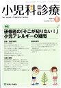 小児科診療 2019年 05月号 [雑誌]