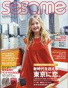 sesame (セサミ) 2019年 05月号 [雑誌]