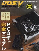 DOS/V POWER REPORT 2019年 05月号 [雑誌]