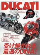 DUCATI Magazine (ドゥカティ マガジン) 2019年 05月号 [雑誌]