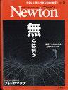 Newton (ニュートン) 2019年 05月号 [雑誌]