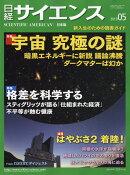 日経 サイエンス 2019年 05月号 [雑誌]