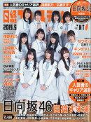 日経エンタテインメント!増刊 日向坂46版 2019年 05月号 [雑誌]