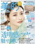 【入荷予約】美的 2019年 05月号 [雑誌]