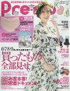 Pre-mo (プレモ) 2019年 05月号 [雑誌]