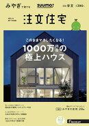 SUUMO注文住宅 みやぎで建てる 2019年春夏号 [雑誌]
