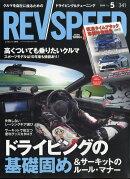 REV SPEED (レブスピード) 2019年 05月号 [雑誌]